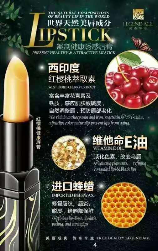 传奇今生红樱桃健康唇膏诚招代理,产品效果怎样